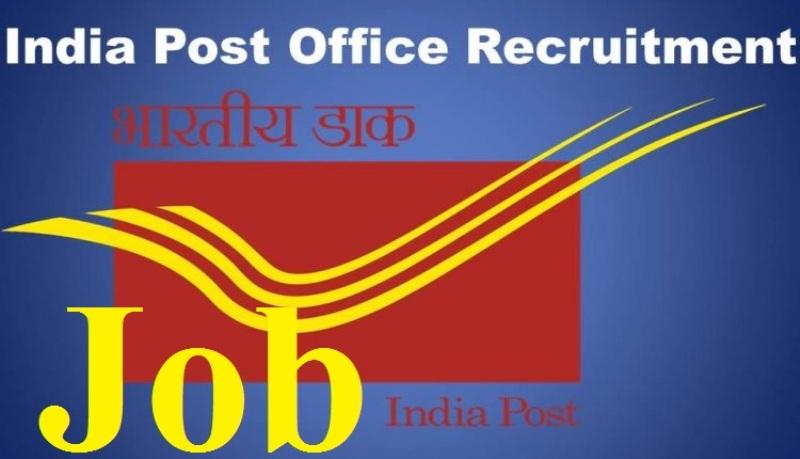 Indian Post ने निकाली विभिन्न पदों पर भर्तीया करें आवेदन