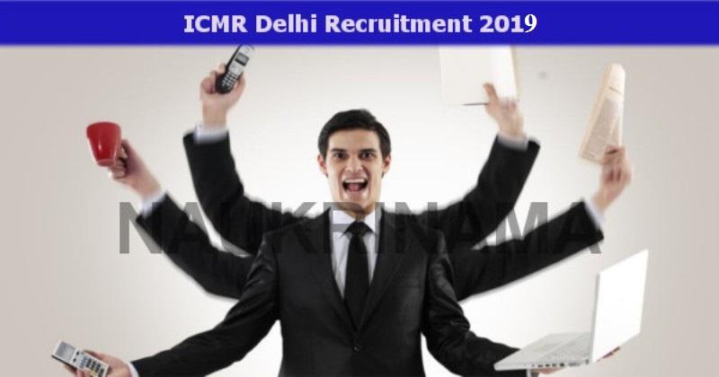 10वीं पास को ICMR में सरकारी नौकरी पाने का मौका करे आवेदन